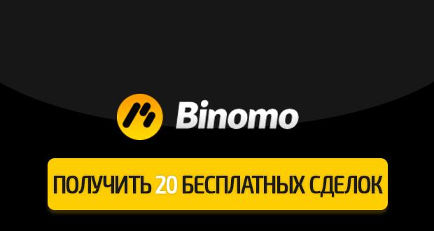биномо