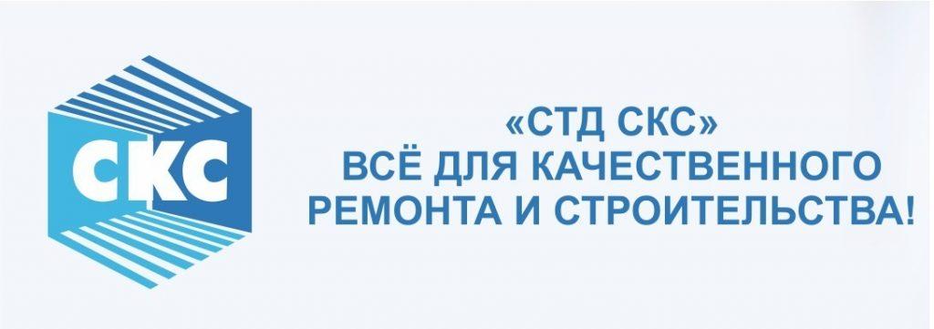 """СТД """"СКС"""""""